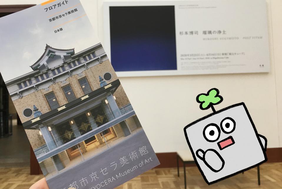 京都市京セラ美術館パンフレット