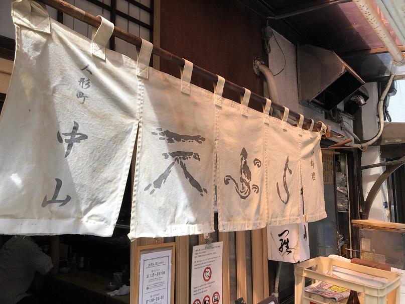 「天ぷら中山」のれん