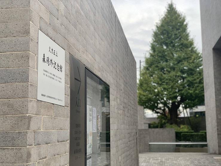 森鴎外記念館